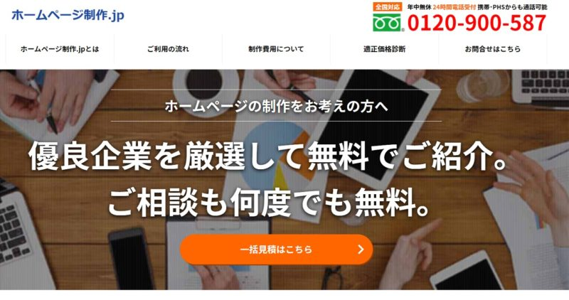 ホームページ制作.jp